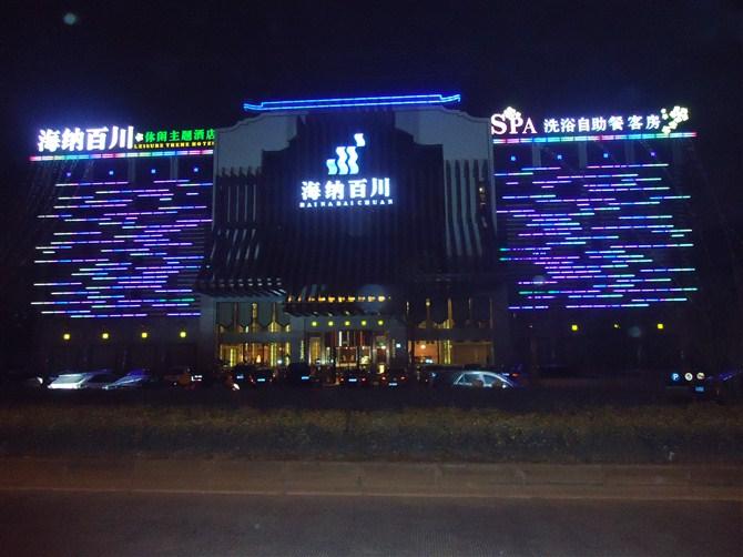 义乌海纳百川